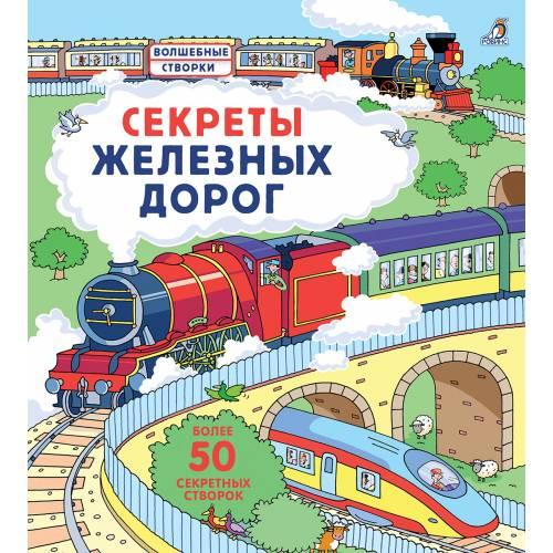 Книга с секретами Секреты железных дорог Робинс 978-5-4366-0518-0