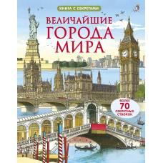 Книга с секретами Величайшие города мира Робинс 978-5-4366-0520-3