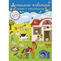 Книга 600 наклеек Домашние животные Робинс 978-5-4366-0521-0