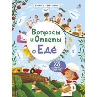 Книга с секретами Вопросы и ответы о еде Робинс 978-5-4366-0526-5
