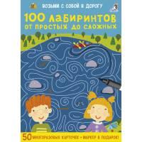 Асборн - карточки 100 лабиринтов от простых до сложных Робинс 978-5-4366-0532-6