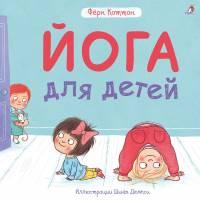 Книга Ф.Коттон Йога для детей Робинс 978-5-4366-0535-7
