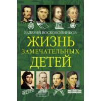 Книга Воскобойников В.М. Жизнь замечательных детей. Книга вторая Оникс 978-5-4451-0604-3