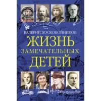 Книга Воскобойников В.М. Жизнь замечательных детей. Книга третья Оникс 978-5-4451-0605-0