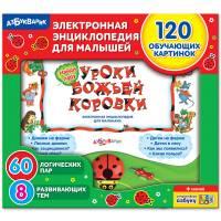 Развивающая игрушка Уроки Божьей Коровки Азбукварик 978-5-490-00274-1