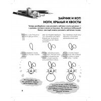 Книга Как нарисовать любую зверюшку за 30 секунд  Худож.мастерская Питер 978-5-496-00263-9