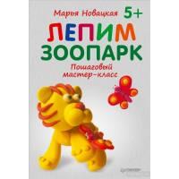 Книга Лепим зоопарк: пошаговый мастер-класс Питер 978-5-496-00923-2