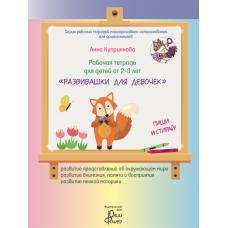 Рабочая тетрадь для детей 2-3 лет. Развивашки для девочек Фишер 978-5-6041983-7-7