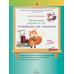 Рабочая тетрадь для детей 2-3 лет. Развивашки для мальчиков Фишер 978-5-6041983-8-4