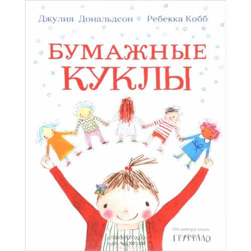 Книга Дж. Дональдсон и Ребекка Кобб Бумажные куклы Машины творения 978-5-902918-86-8