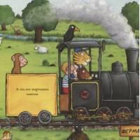 Книжка-игрушка Иан Уайброу и А. Шеффлер Щекоталочка Машины творения 978-5-902918-89-9