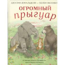 Книга Дж. Дональдсон и Хелен Оксенбери Огромный прыгуар Машины творения 978-5-902918-90-5