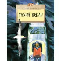 Книга Конюхов Ф. Тихий океан НиН 978-5-906788-12-2