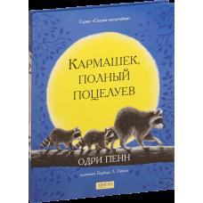 Одри Пенн Кармашек, полный поцелуев Качели 978-5-906989-40-6