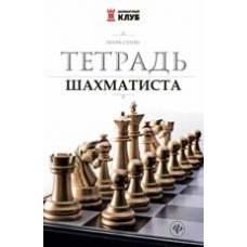 Тетрадь шахматиста Шахматный клуб Феникс 978-5-907002-45-6