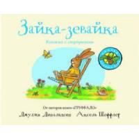 Книжка-игрушка Дж. Дональдсон и А. Шеффлер Зайка-зевайка Машины творения 978-5-907022-00-3