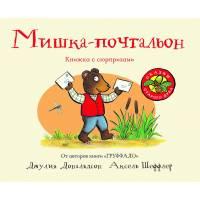Книжка-игрушка Дж. Дональдсон и А. Шеффлер Мишка-почтальон Машины творения 978-5-907022-02-7