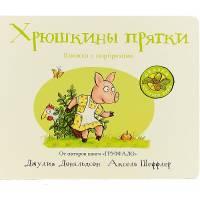 Книжка-игрушка Дж. Дональдсон и А. Шеффлер Хрюшкины прятки Машины творения 978-5-907022-03-4