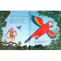 Книга Дж. Дональдсон и Аксель Шеффлер Хочу к маме! Машины творения 978-5-907022-04-1