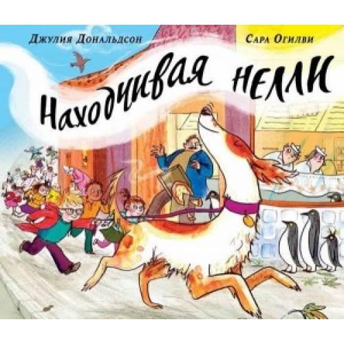 Книга Дж. Дональдсон и Сара Огилви Находчивая Нелли Машины творения 978-5-907022-11-9