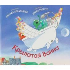 Книга Дж. Дональдсон и Дэвид Робертс Крылатая Ванна Машины творения 978-5-907022-12-6