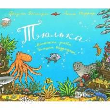Книга Дж. Дональдсон Тюлька. Маленькая рыбка и большая выдумщица Машины творения 978-5-907022-20-1