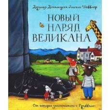 Книга Дж. Дональдсон и Аксель Шеффлер Новый наряд великана Машины творения 978-5-907022-23-2