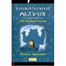 Л. Мальмузи Неандертальский мальчик, или Большой поход Качели 978-5-907076-29-7