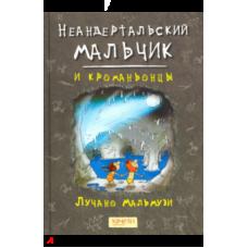 Л. Мальмузи Неандертальский мальчик и кроманьонцы Качели 978-5-907076-30-3