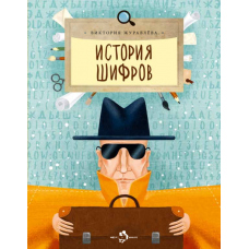 Книга Журавлёва В. История шифров НиН 978-5-907147-04-1