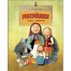 Книга Иванова Ю. Матрёшка Кукла с секретом НиН 978-5-907147-10-2