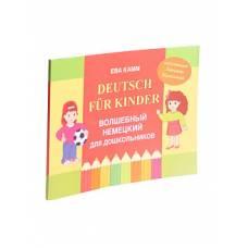 Ева Камм Мой волшебный немецкий для дошкольников 978-5-91503-324-4