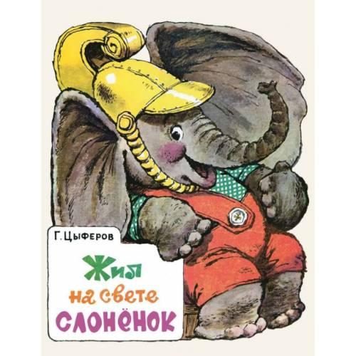 Книга Г.Цыферов Жил на свете слоненок  Речь 978-5-9268-1801-4