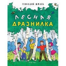 Книга Шмань Г. Лесная дразнилка Речь 978-5-9268-2152-6