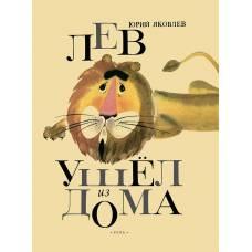 Книга Яковлев Ю. Лев ушел из дома Речь 978-5-9268-2437-4