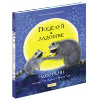 Книга Одри Пенн Поцелуй в ладошке Качели 978-5-9500451-7-2