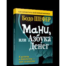 Книга Шефер Б. Мани, или Азбука денег 978-985-15-3852-8