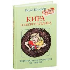 Книга Шефер Б. Кира и секрет бублика Попурри 978-985-15-3961-7
