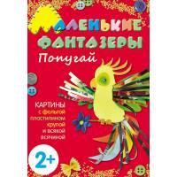 Набор для творчества Маленькие фантазёры Попугай Мозаика-синтез 9785431500787