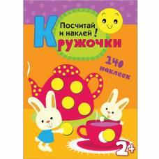 Книга с наклейками Посчитай и наклей! Кружочки Мозаика-синтез 9785431503689