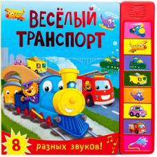 Книжка со звуками Веселый транспорт Мозаика-синтез 9785431507731