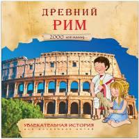 Книга Древний Рим Увлекательная история для маленьких детей Мозаика-Синтез 9785431509308