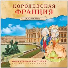 Книга Королевская Франция Увлекательная история для маленьких детей Мозаика-Синтез 9785431509322
