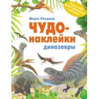 Книга Чудо-наклейки М.Пледжер Динозавры Мозаика-Синтез 9785431510649