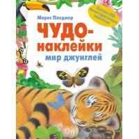 Книга Чудо-наклейки М.Пледжер Мир джунглей Мозаика-Синтез 9785431510656