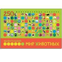 Книга 250 наклеек Удивительный мир животных Мозаика-Синтез 9785431511080