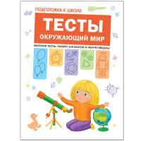 Книга Тесты Окружающий мир (Подготовка к школе) Мозаика-синтез 9785431512056