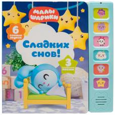 Книжка со звуками Сладких снов! Малышарики Мозаика-синтез 9785431512490