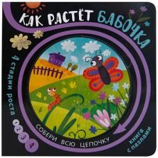 Книга с пазлами Как растет бабочка Собери цепочку Мозаика-Синтез 9785431513459