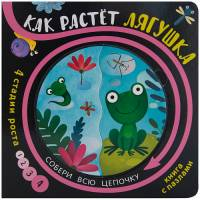 Книга с пазлами Как растет лягушка Собери цепочку Мозаика-Синтез 9785431513466